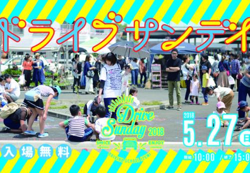 DRIVE SUNDAY 2018 ポスター完成!