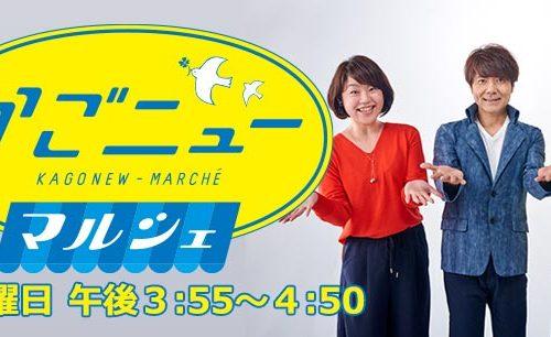 KTS鹿児島テレビ「かごニューマルシェ」に出演します。